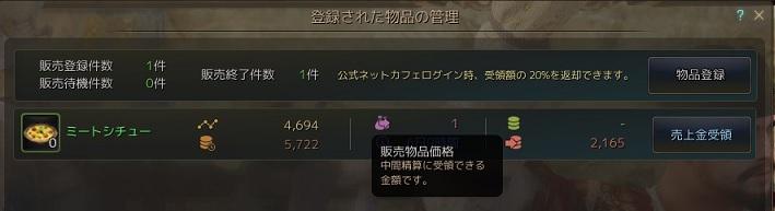 sabaku20160711-3
