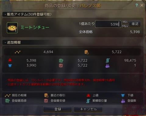 sabaku20160711-4