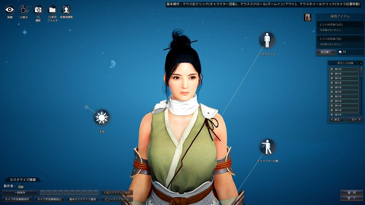 黒い砂漠ミスティックのキャラクターメイキング画面