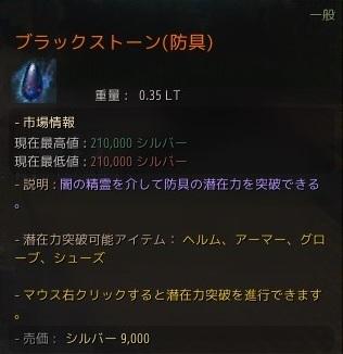ブラックストーン(防具)