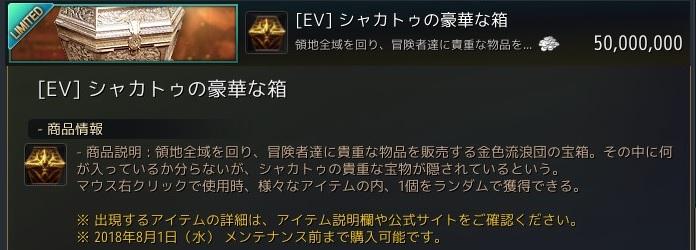 [EV]シャカトゥの豪華な箱