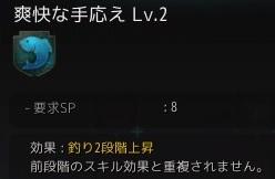 爽快な手応えLv.2(釣り2段階上昇)