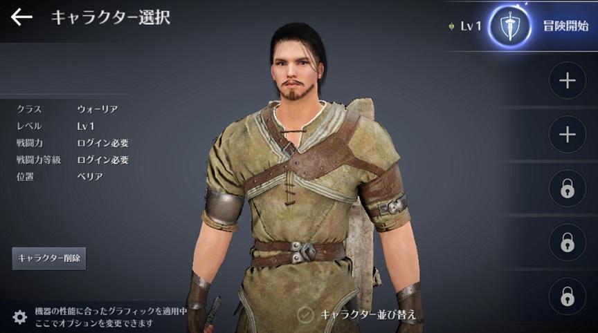 黒い砂漠MOBILEキャラクター選択画面